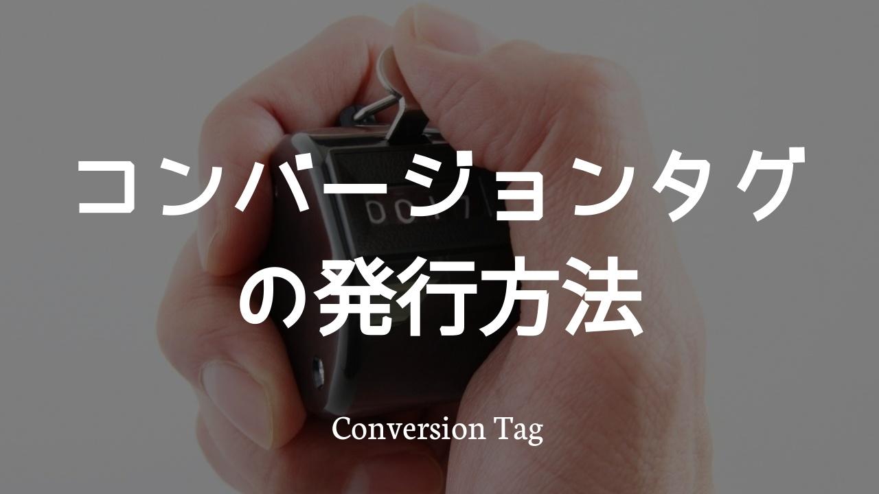 コンバージョンタグの発行方法