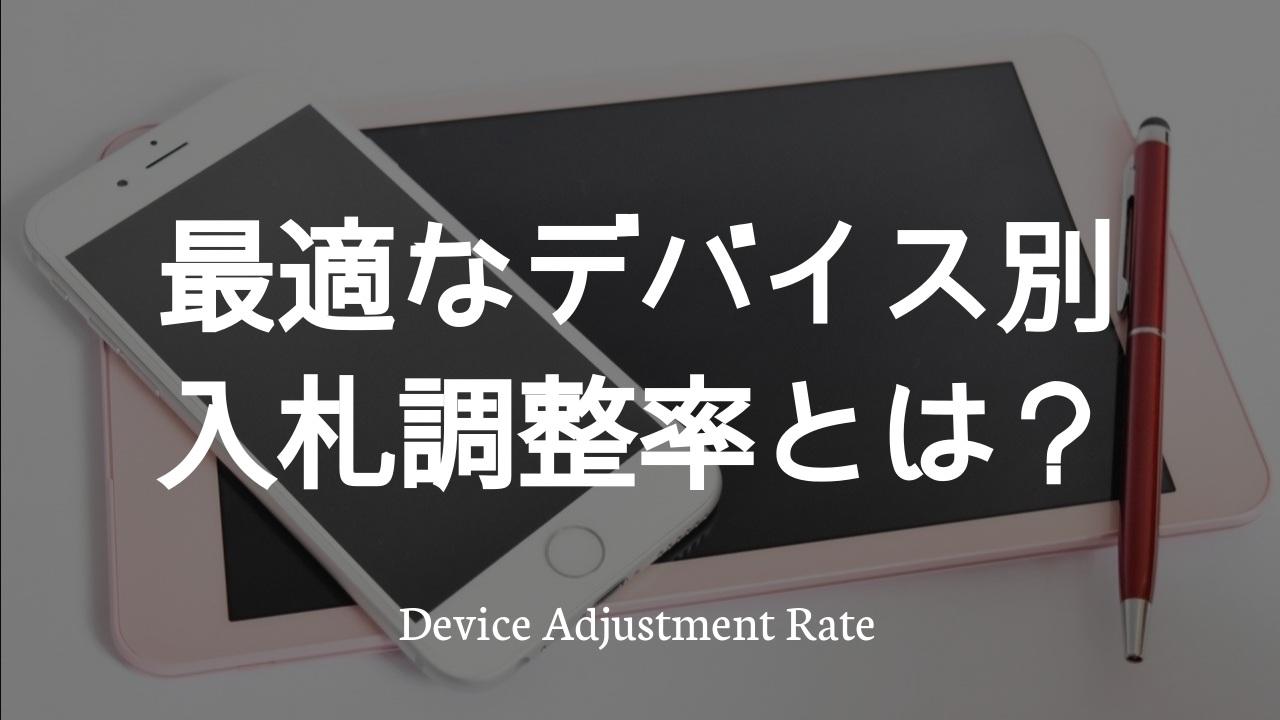 最適なデバイス別入札調整率とは?