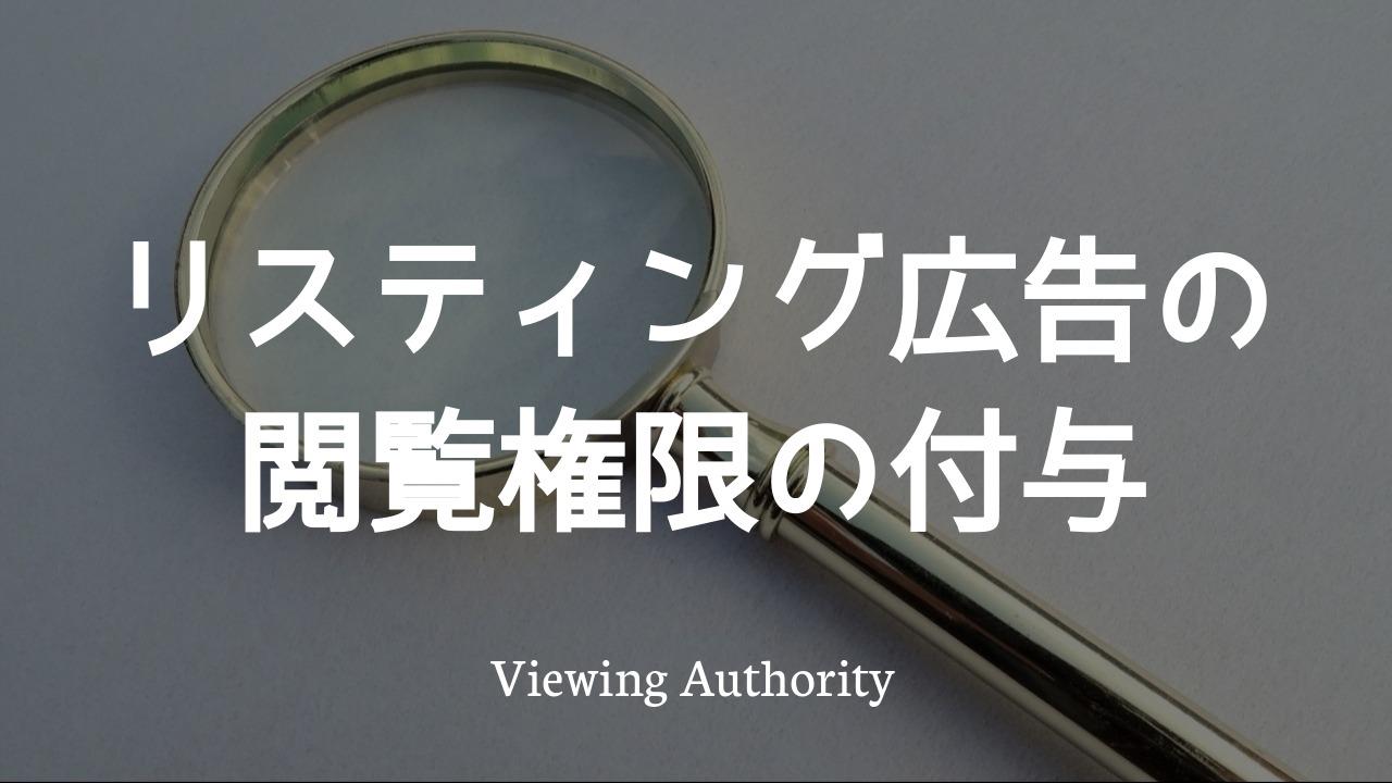 リスティング広告の閲覧権限の付与
