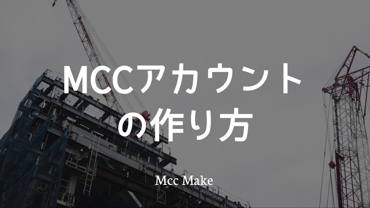 MCCアカウントの作り方