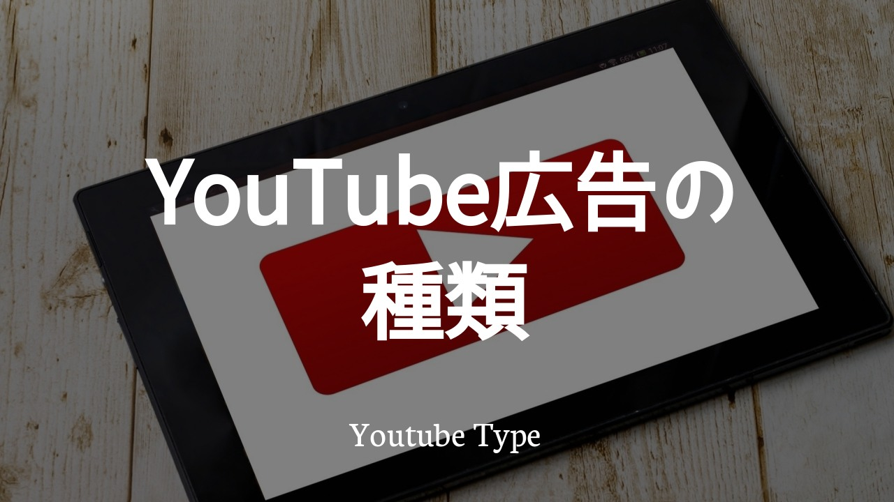 YouTube広告の種類
