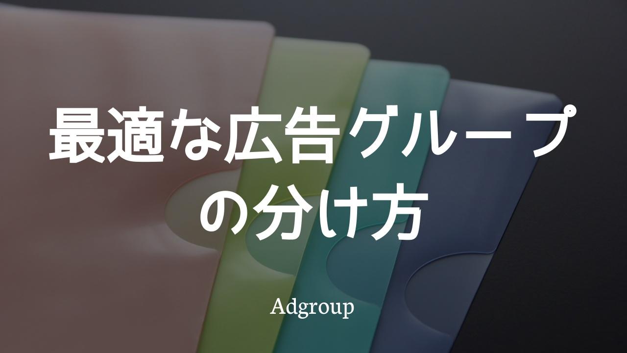 最適な広告グループの分け方