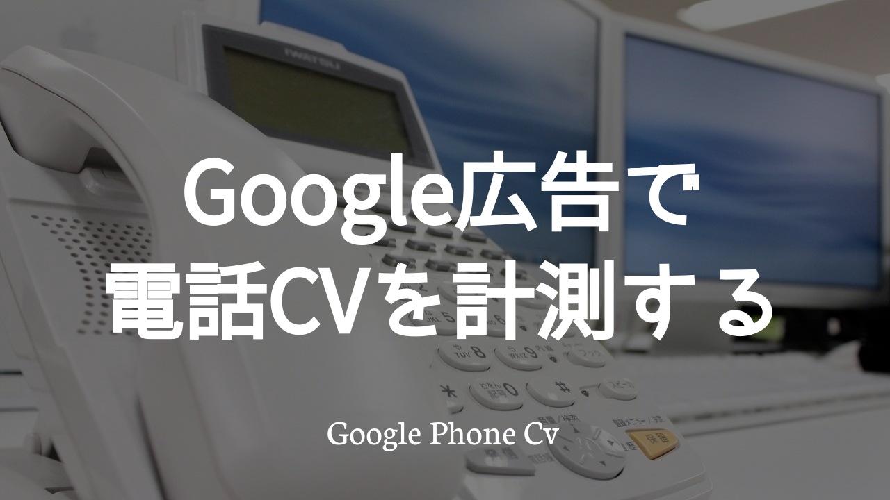 Google広告で電話CVを計測する