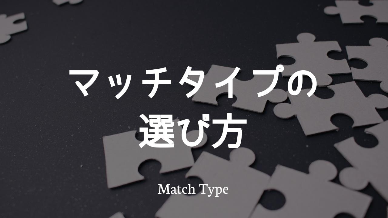 マッチタイプの選び方