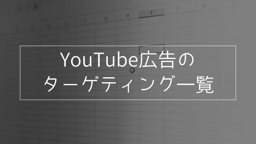 YouTube広告のターゲティング一覧