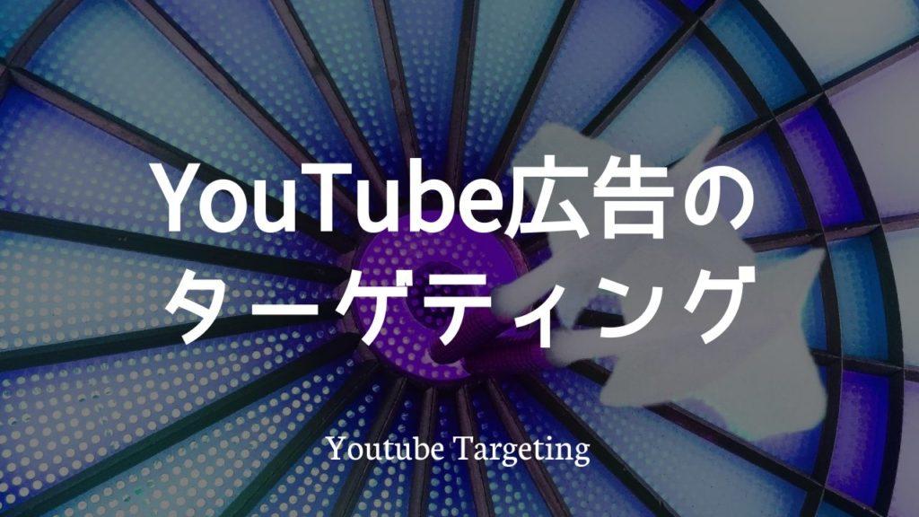 YouTube広告のターゲティング