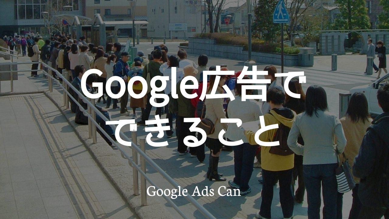 Google広告でできること