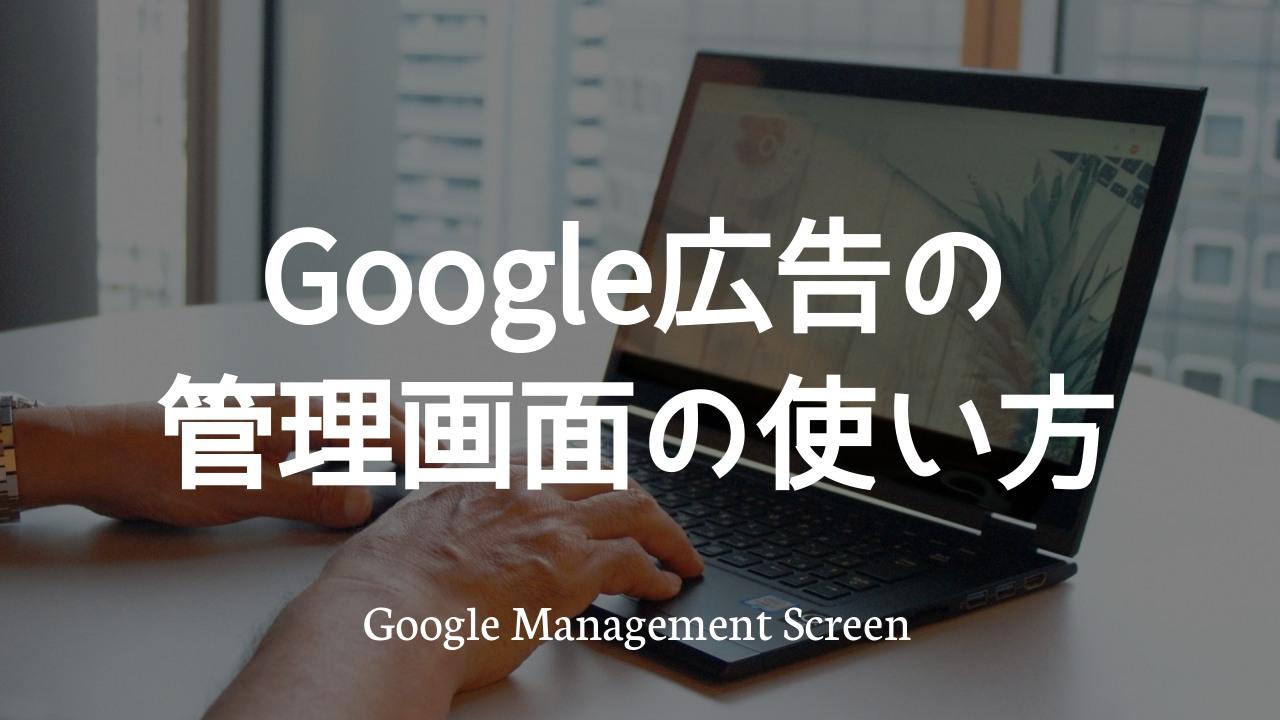 Google広告の管理画面の使い方