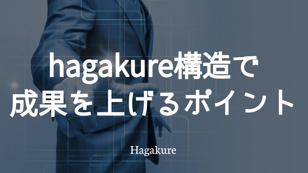 hagakure構造で成果を上げるポイント