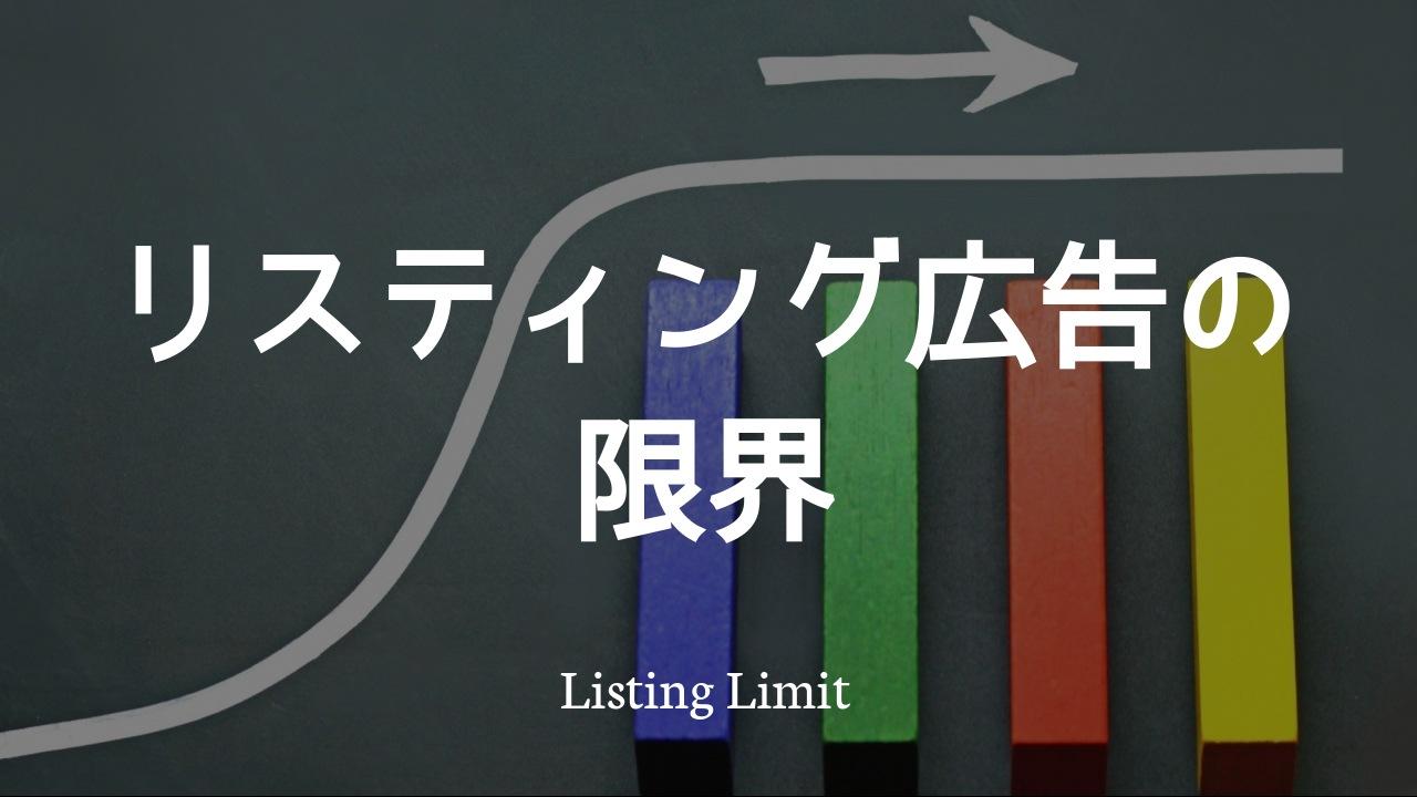 リスティング広告の限界
