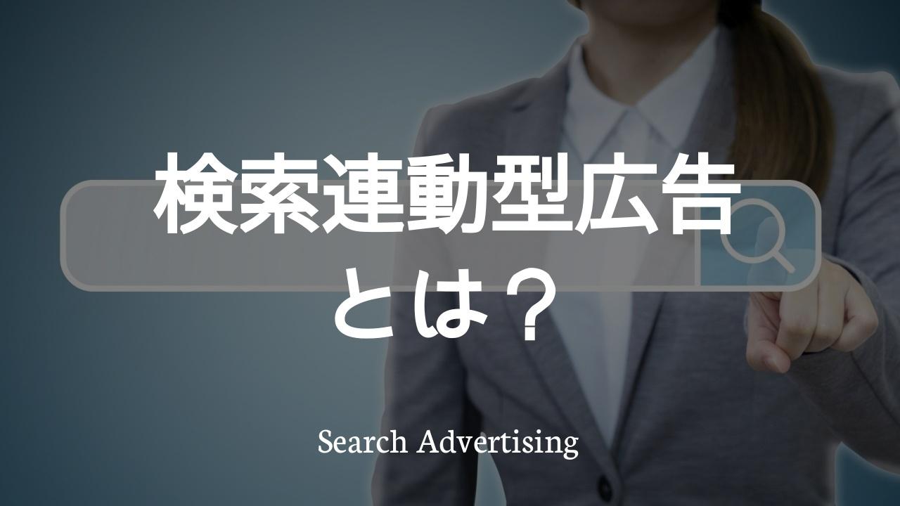 検索連動型広告とは?