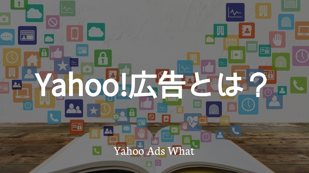 Yahoo!広告とは?