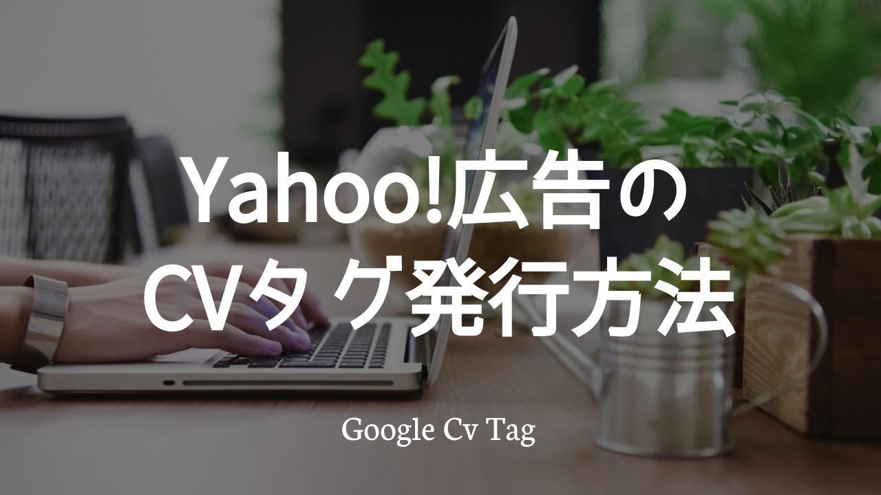 Yahoo!広告のCVタグ発行方法