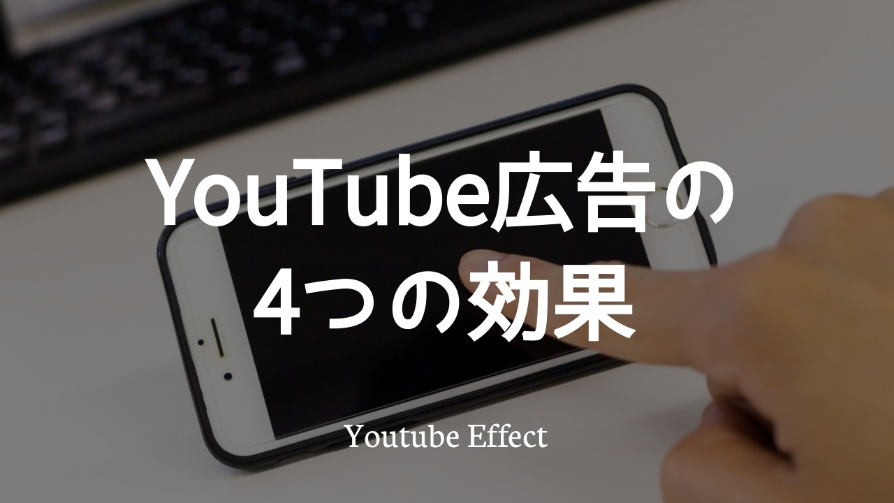 YouTube広告の4つの効果