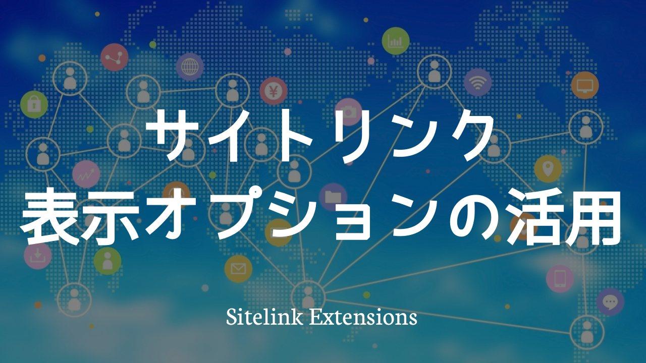 サイトリンク表示オプションの活用