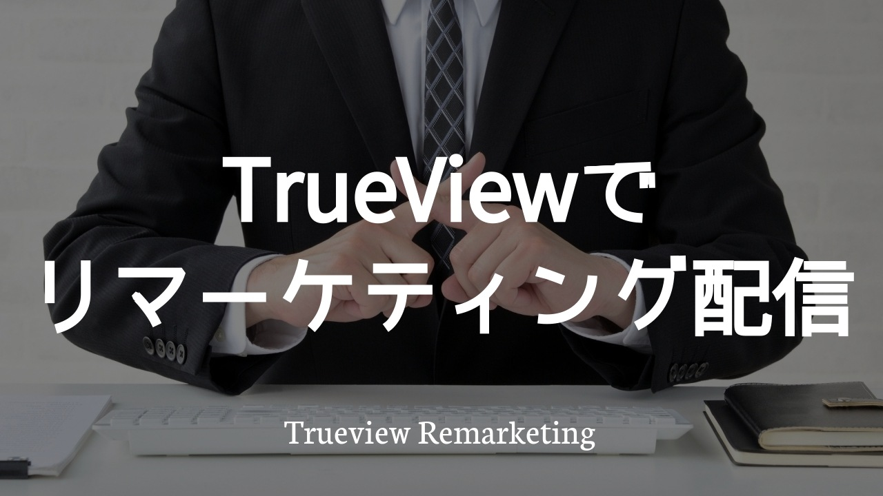 TrueViewでリマーケティング配信