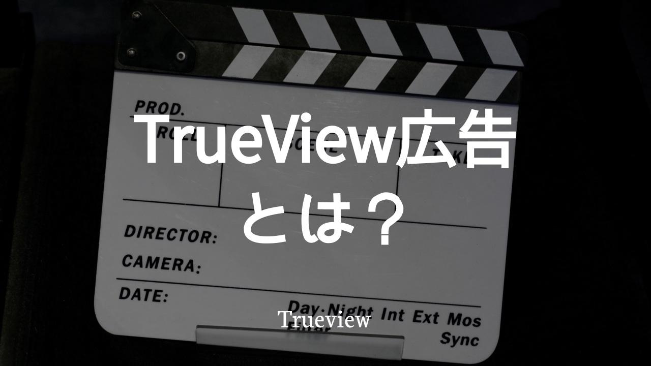 TrueView広告とは?