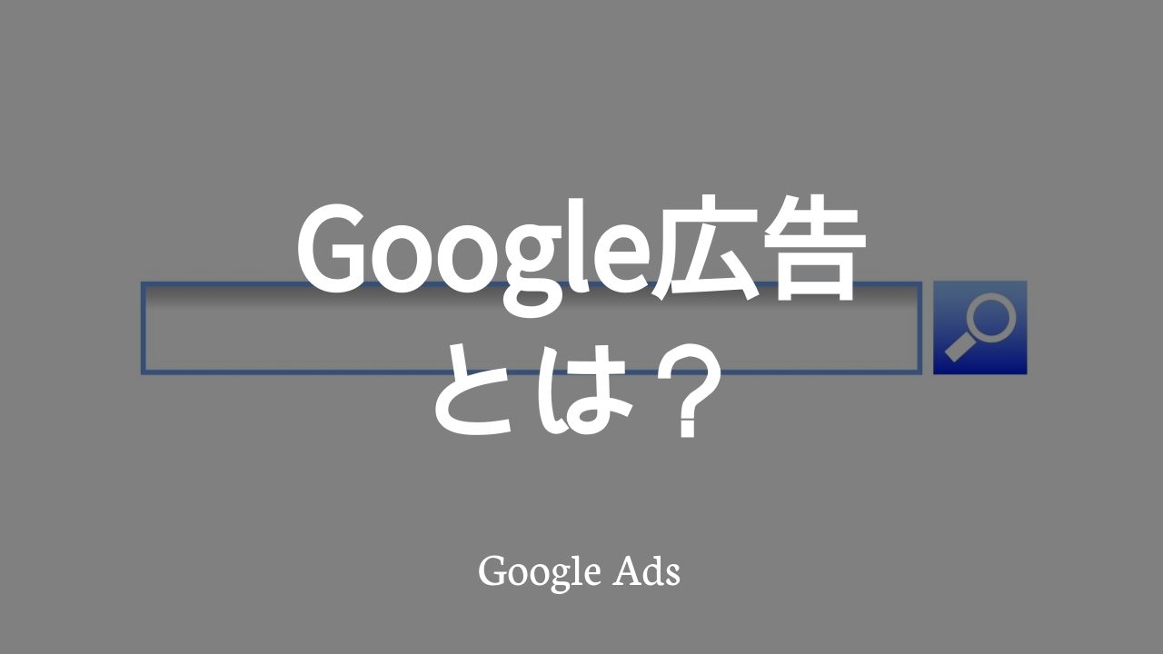 Google広告とは?