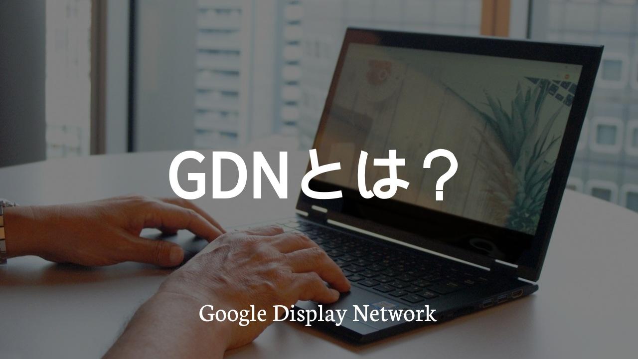 GDNとは?