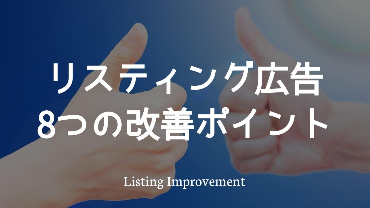 リスティング広告8つの改善ポイント